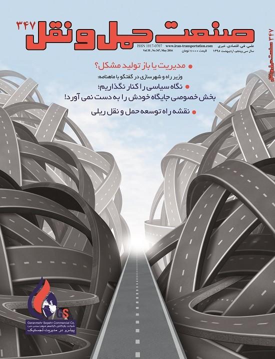 ماهنامه صنعت حمل و نقل 347
