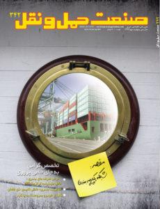 شماره 342 ماهنامه صنعت حمل و نقل