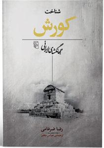 شناخت کوروش جهانگشای ایرانی