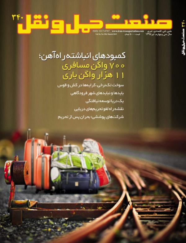 شماره 340 ماهنامه صنعت حمل و نقل