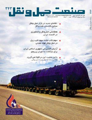 شماره 343 ماهنامه صنعت حمل و نقل