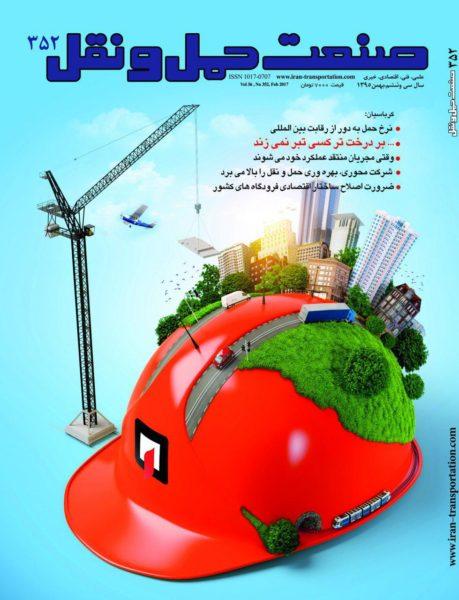 شماره 352 ماهنامه صنعت حمل و نقل