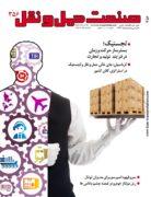 شماره 356 ماهنامه صنعت حمل و نقل