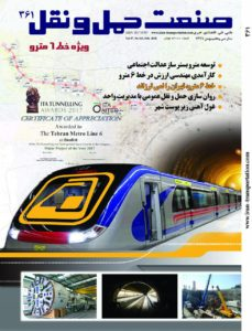 ماهنامه صنعت حمل و نقل ویژه خط 6 مترو