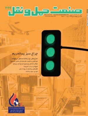 ماهنامه صنعت حمل و نقل 344