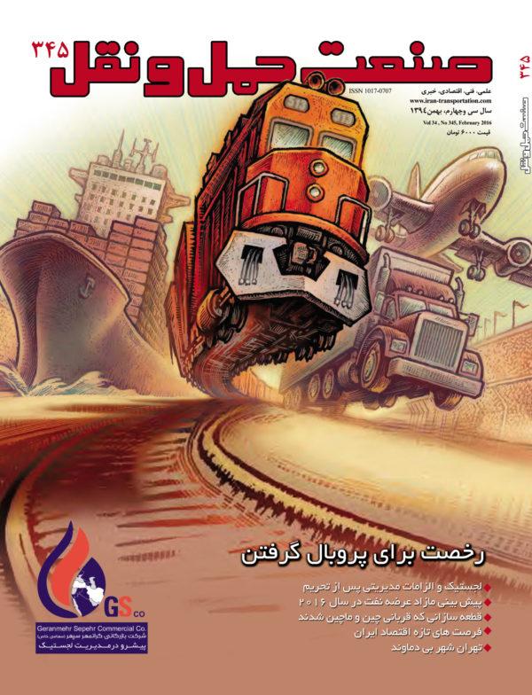 ماهنامه صنعت حمل و نقل 345