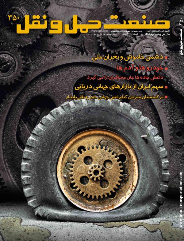 شماره 350 ماهنامه صنعت حمل و نقل
