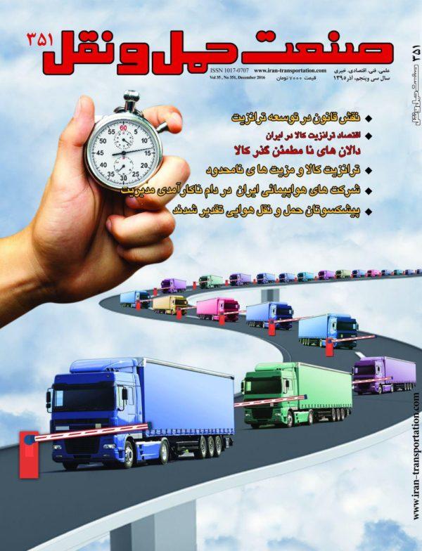 شماره 351 ماهنامه صنعت حمل و نقل