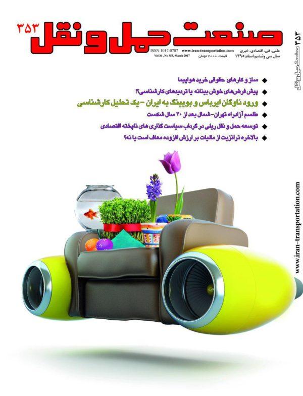 شماره 353 ماهنامه صنعت حمل و نقل