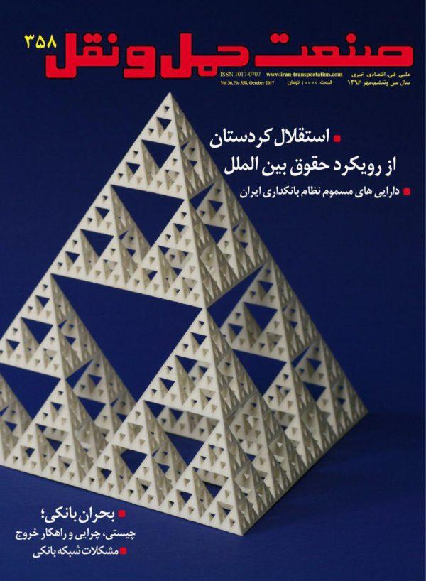 358 ماهنامه صنعت حمل و نقل